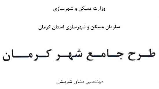 دانلود طرح جامع شهر کرمان