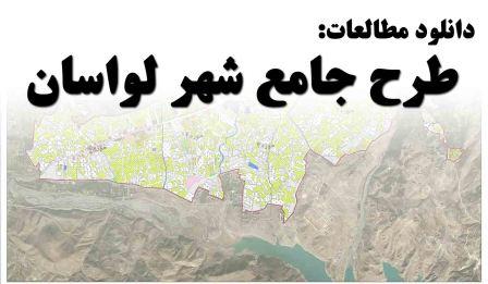 دانلود طرح جامع شهر لواسان