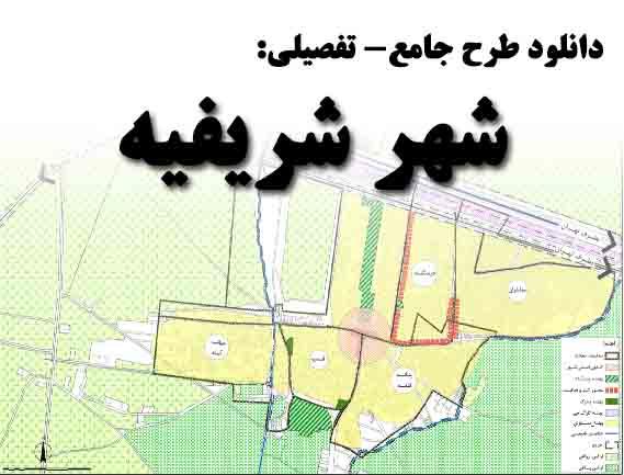 دانلود طرح جامع- تفصیلی شهر شریفیه