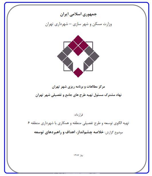 دانلود گزارش خلاصه چشم انداز، اهداف و راهبردهای توسعه منطقه 6 شهر تهران