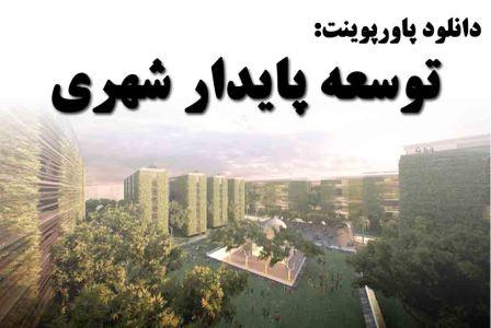 دانلود پاورپوینت توسعه پایدار شهری