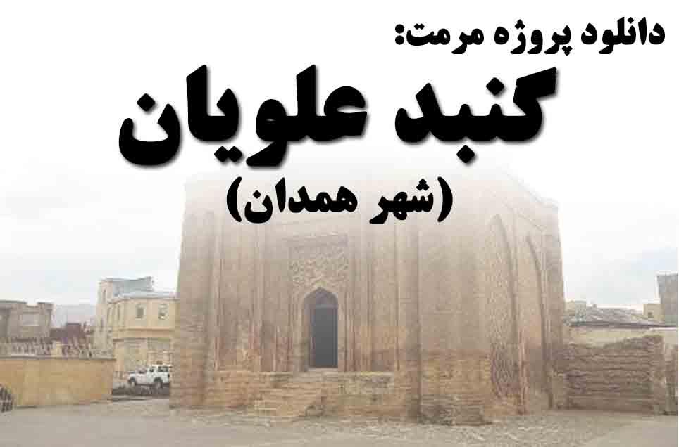 دانلود پروژه مرمت گنبد علویان شهر همدان