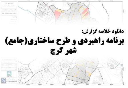 دانود خلاصه گزارش برنامه راهبردی طرح ساختاری(جامع) شهر کرج