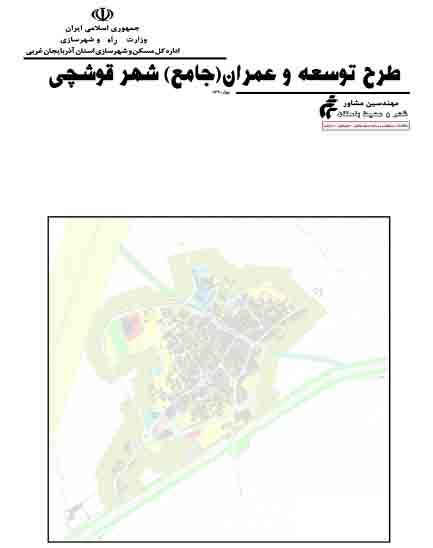 دانلود طرح توسعه و عمران(جامع) شهر قوشچی
