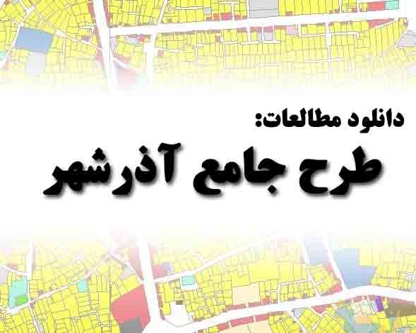 دانلود طرح جامع آذرشهر