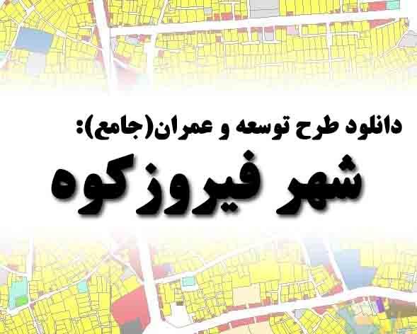 دانلود طرح توسعه و عمران(جامع) شهر فیروزکوه
