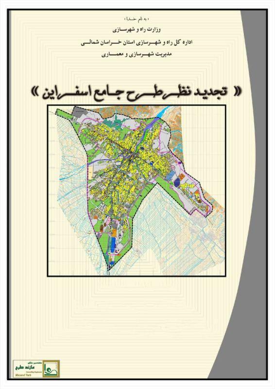 دانلود طرح جامع شهر اسفراین