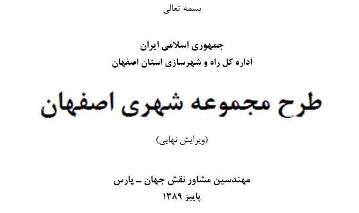 دانلود طرح مجموعه شهری اصفهان