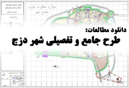 دانلود طرح جامع و تفصیلی شهر دزج
