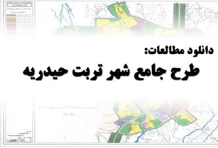 دانلود طرح جامع شهر تربت حیدریه