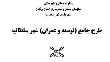 دانلود طرح توسعه و عمران(جامع) شهر سلطانیه