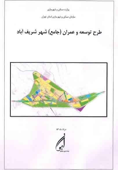 دانلود طرح توسعه و عمران(جامع) شهر شریف آباد