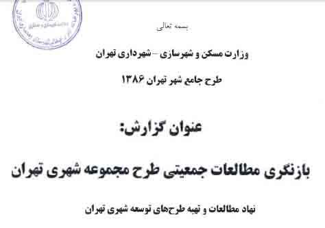دانلود گزارش بازنگری مطالعات جمعیتی طرح مجموعه شهری تهران