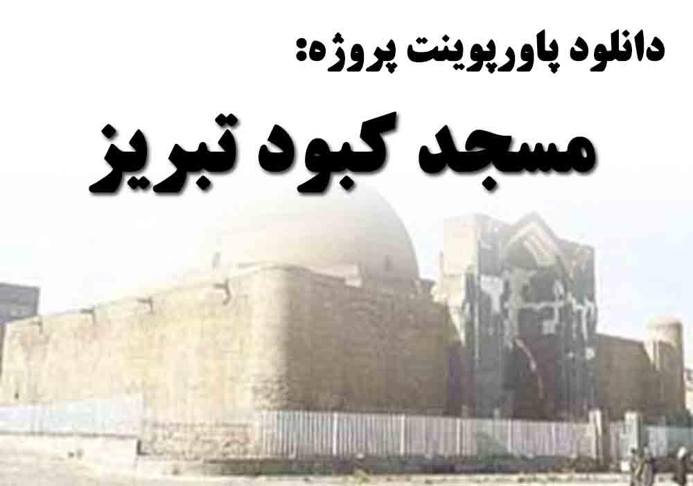 دانلود پاورپوینت پروژه مسجد کبود تبریز