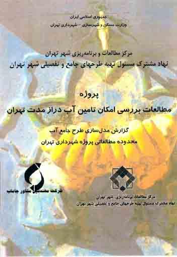 دانلود گزارش مدلسازی طرح جامع آب محدوده مطالعاتی شهرداری تهران