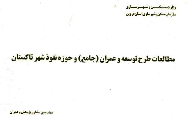 دانلود طرح توسعه و عمران(جامع) و حوزه نفوذ شهر تاکستان