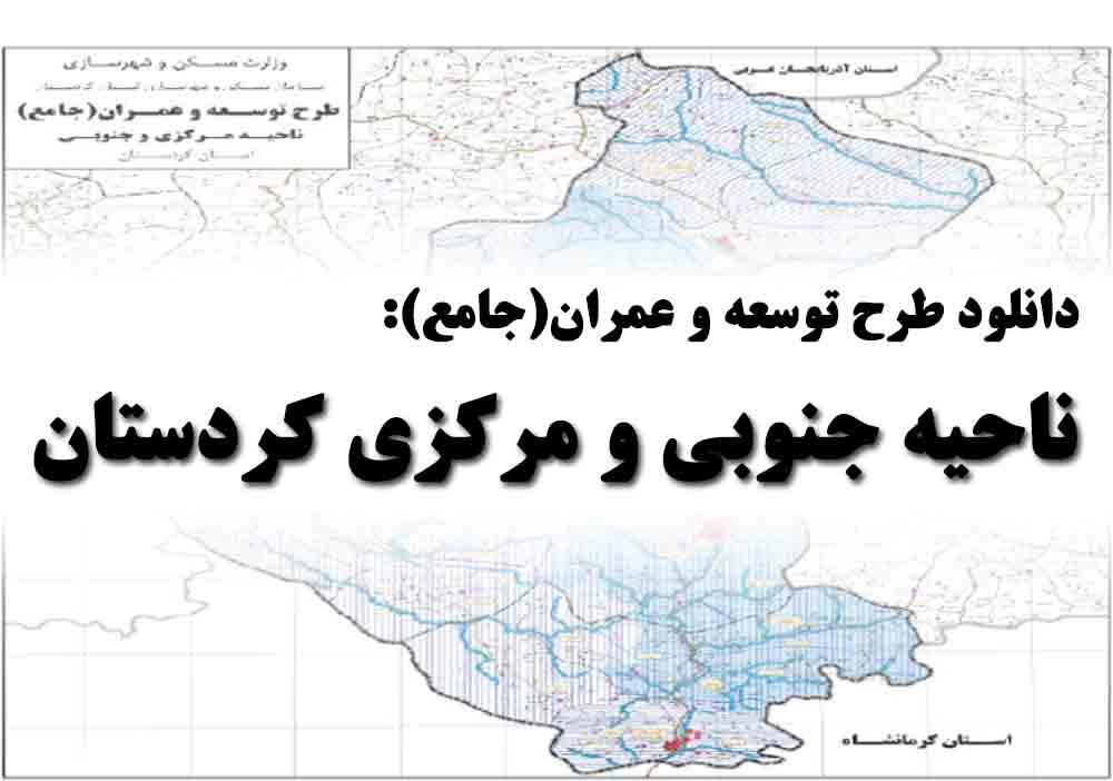 دانلود طرح توسعه و عمران(جامع) ناحیه جنوبی و مرکزی کردستان