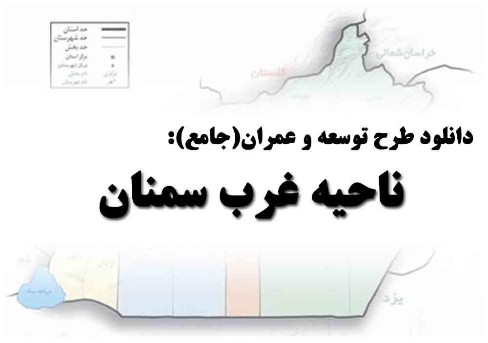 دانلود طرح توسعه و عمران(جامع) ناحیه غرب سمنان
