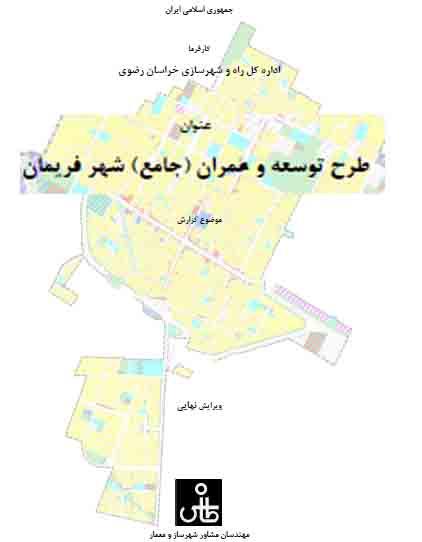 دانلود طرح توسعه و عمران(جامع) شهر فریمان