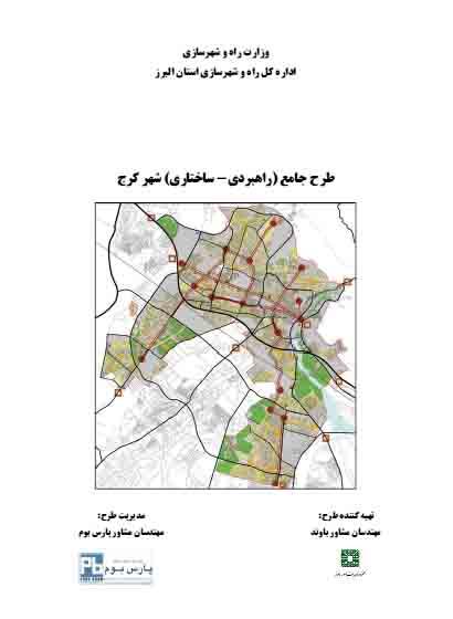دانلود طرح جامع(راهبردی-ساختاری) شهر کرج