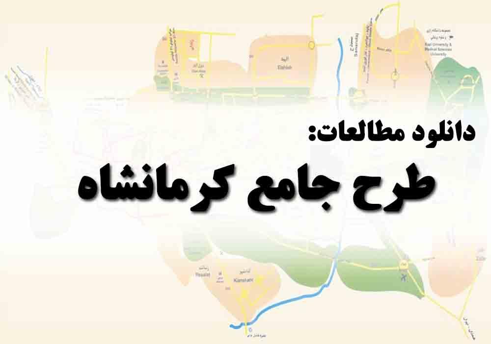 دانلود طرح جامع شهر کرمانشاه
