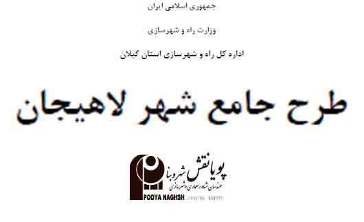 دانلود طرح جامع شهر لاهیجان