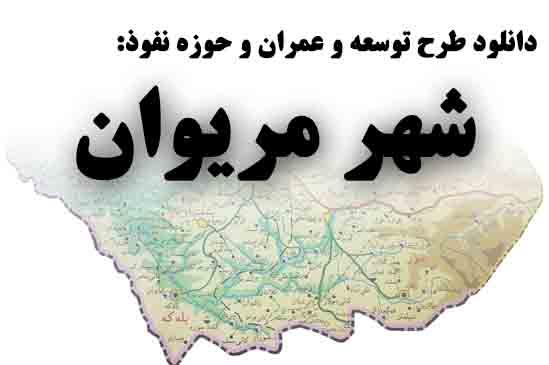 دانلود طرح توسعه و عمران و حوزه نفوذ شهر مریوان