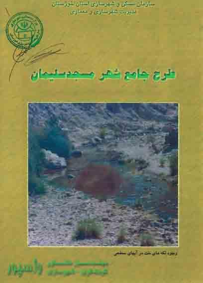دانلود طرح جامع شهر مسجدسلیمان