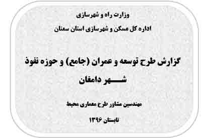 دانلود طرح توسعه و عمران(جامع) و حوزه نفوذ شهر دامغان