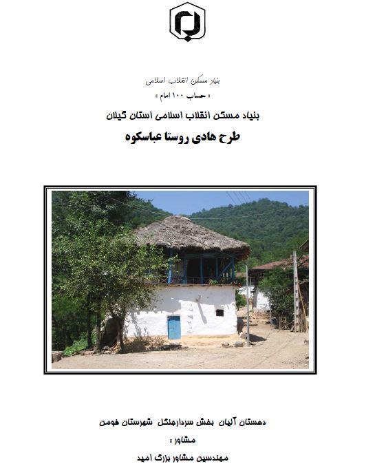 دانلود طرح هادی روستای عباسکوه( شهرستان فومن، استان گیلان)