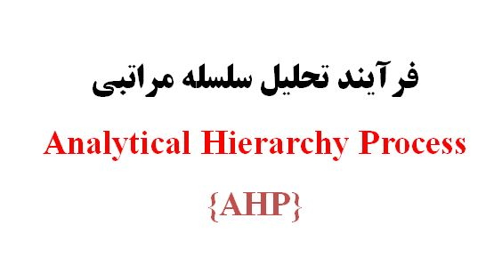 دانلود پاورپوینت فرآیند تحلیل سلسله مراتبی(AHP)