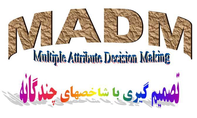 دانلود پاورپوینت تصميم گيری با شاخصهای چندگانه(MADM)