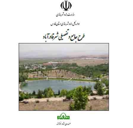 دانلود طرح جامع و تفصیلی شهر قادرآباد