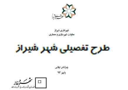دانلود طرح تفصیلی شهر شیراز