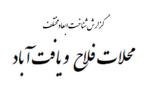 دانلود گزارش مطالعات شناخت محلات فلاح و یافتآباد تهران