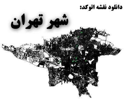 دانلود نقشه اتوکد شهر تهران