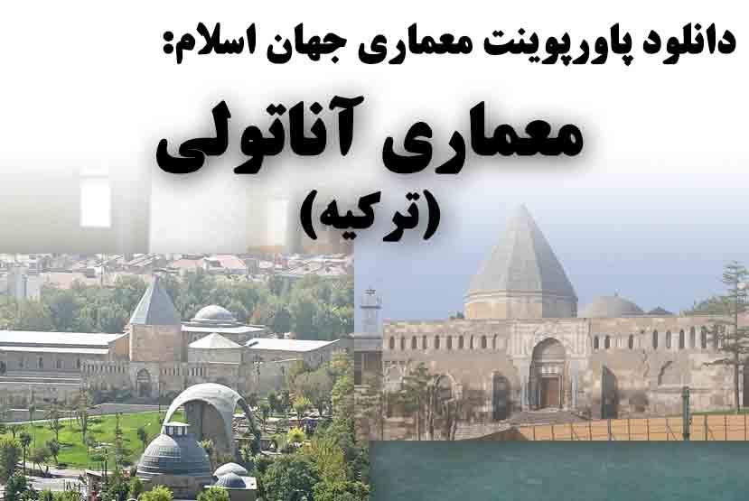 دانلود پاورپوینت معماری جهان اسلام با مطالعه موردی معماری آناتولی ترکیه