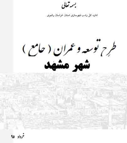 دانلود طرح توسعه و عمران(جامع) شهر مشهد