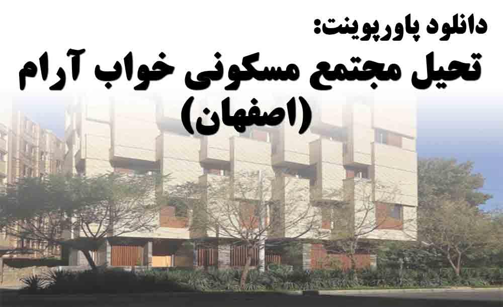 دانلود پاورپوینت تحلیل مجتمع مسکونی خواب آرام اصفهان