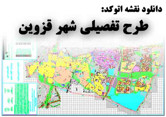 دانلود نقشه اتوکد طرح تفصیلی شهر قزوین