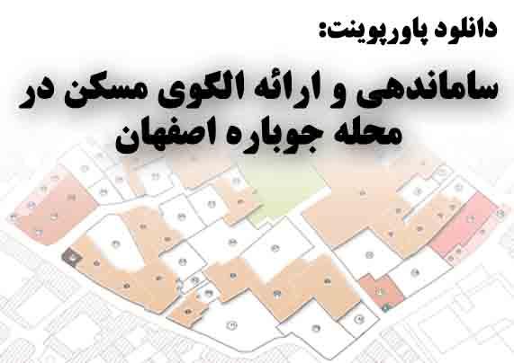 دانلود پاورپوینت ساماندهی و ارائه الگوی مسکن در محله جوباره اصفهان