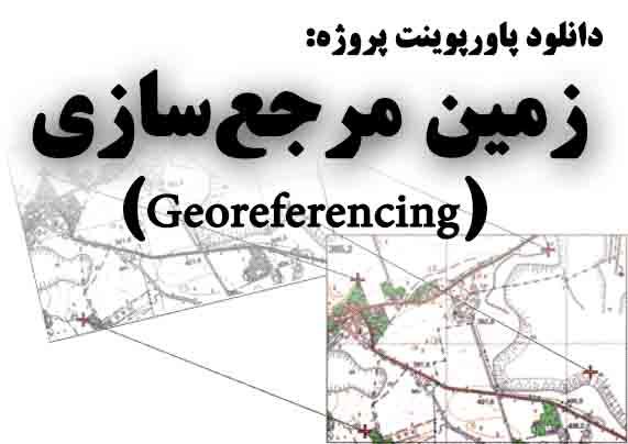 دانلود پاورپوینت زمین مرجعسازی(Georeferencing)