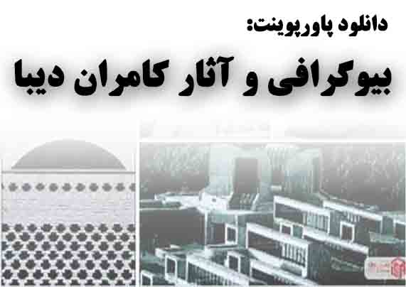 دانلود پاورپوینت بیوگرافی و آثار کامران دیبا