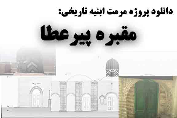 دانلود پروژه مرمت ابنیه تاریخی با موضوع مقبره پیرعطا