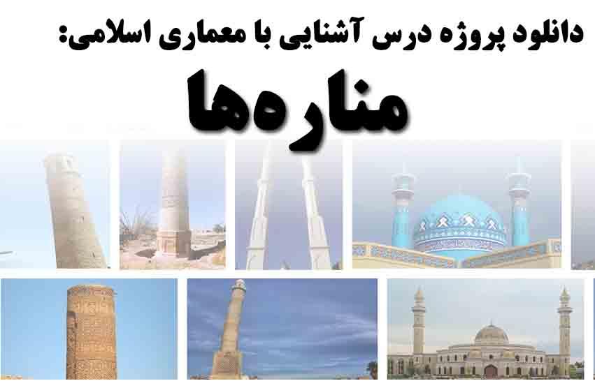دانلود پروژه درس آشنايي با معماري اسلامي با موضوع منارهها