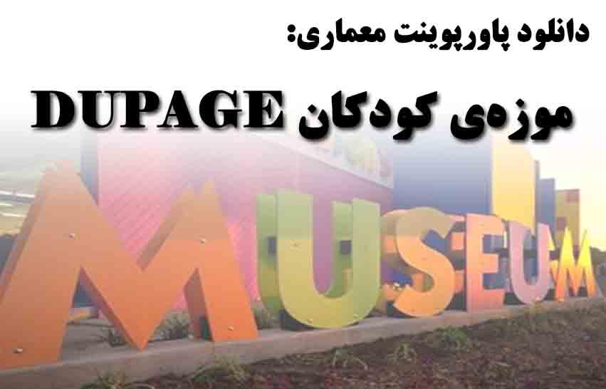 دانلود پاورپوینت موزهی کودکان DUPAGE