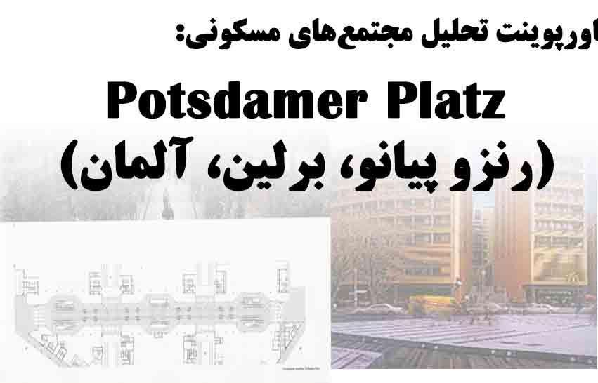 دانلود پاورپوینت تحلیل مجتمعهای مسکونی خارجی، نمونه موردی: مجتمع Potsdamer Platz از رنزو پیانو