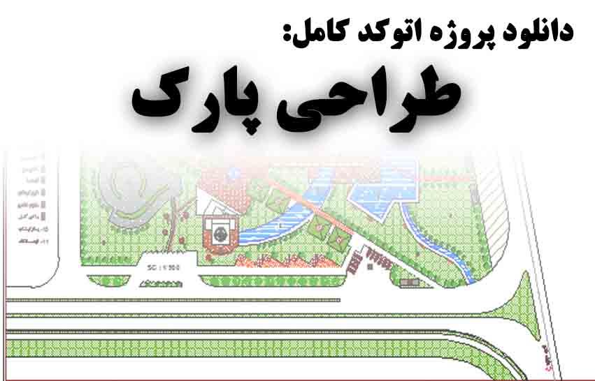 دانلود پروژه اتوکد کامل طراحی پارک