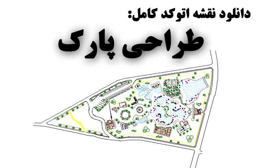 دانلود نقشه اتوکد طراحی پارک