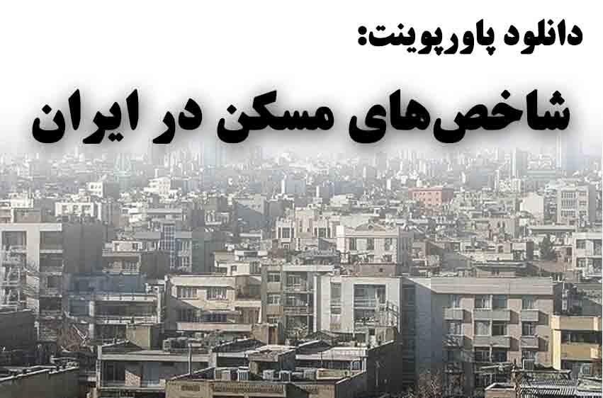 دانلود پاورپوینت شاخصهای مسکن در ایران